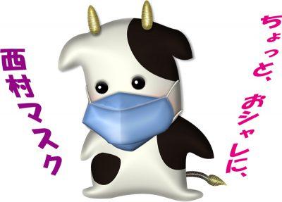 西村マスクを付けたプチ牛