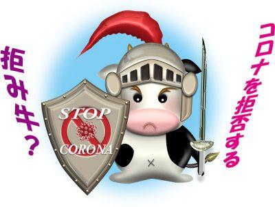 コロナを阻む「拒み牛」