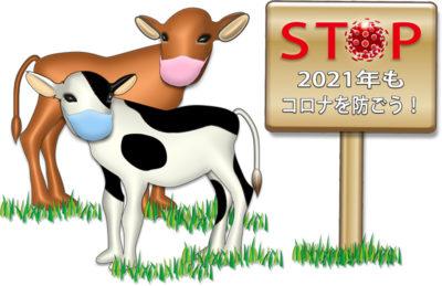 マスクした子牛たちのイラスト illust-119