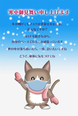 寒中見舞いデザイン・マスク猫・カラー