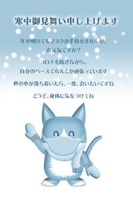 寒中見舞いデザイン・マスク猫・オーバレイ