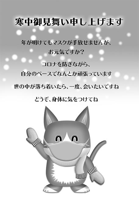 寒中見舞いデザイン・マスク猫・モノクロ