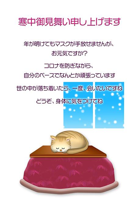 寒中見舞いデザイン・炬燵で丸まって寝る猫・カラー