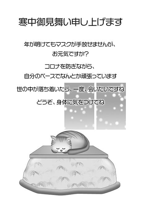寒中見舞いデザイン・炬燵で丸まって寝る猫・モノクロ