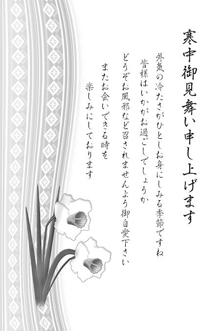 寒中見舞いデザイン・水仙・モノクロ