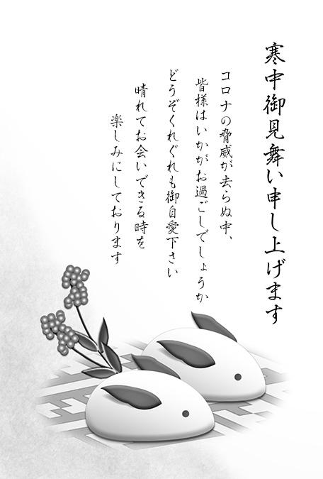 寒中見舞いデザイン・雪うさぎ・モノクロ