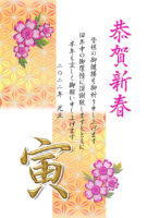 麻の葉の和模様の年賀状テンプレート
