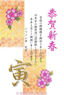 年賀状ダウンロード素材|nenngajyou-14