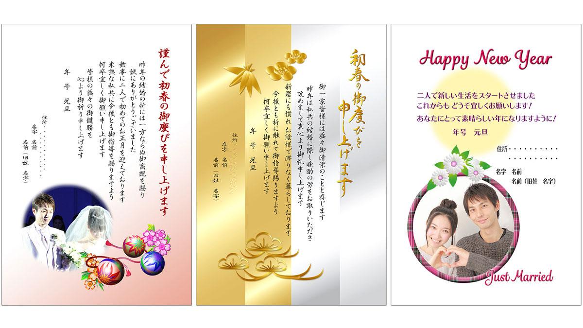 結婚報告の年賀状 デザイン・文例・マナー
