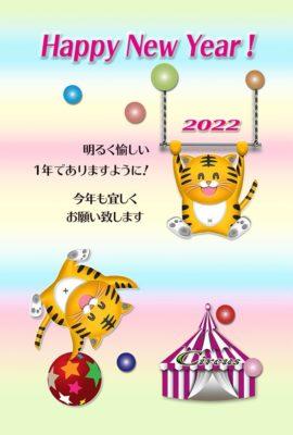 虎のサーカスのかわいいデザイン 寅2022イラスト年賀状