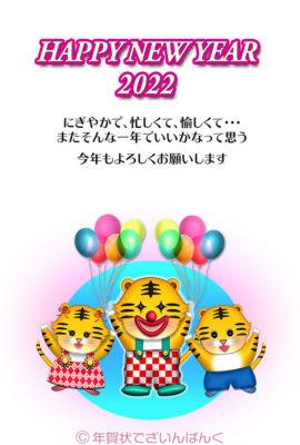虎のピエロと風船の可愛いデザイン|寅年の年賀状