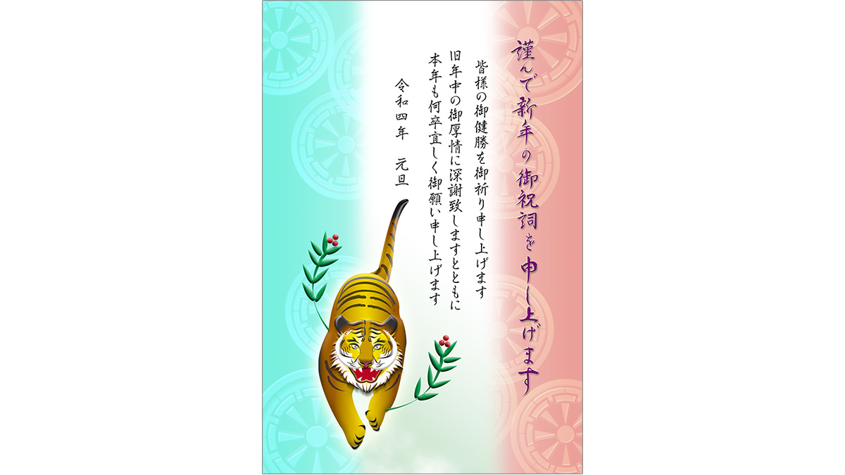 年賀状ダウンロード素材No.2