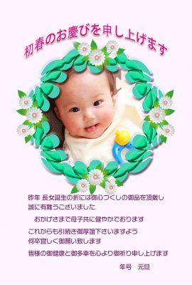 出産報告年賀状|見本2