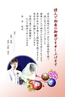 結婚報告の年賀状 デザイン見本1