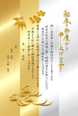 結婚報告の年賀状 デザイン見本2