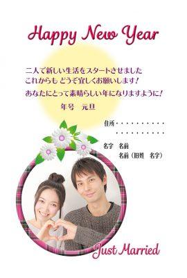 結婚報告の年賀状 デザイン見本4