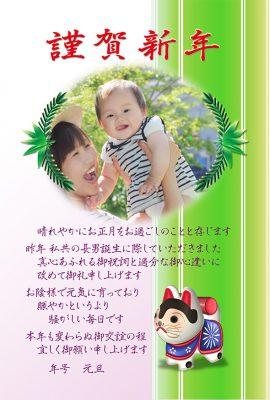 出産報告年賀状|見本1