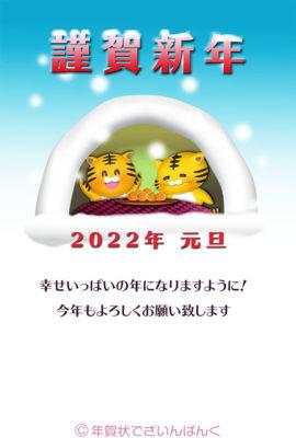年賀状ダウンロード素材 template-166