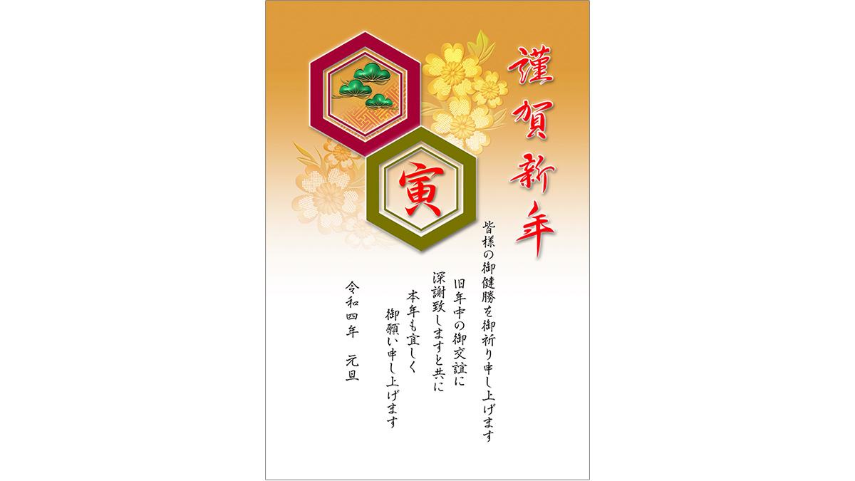 年賀状ダウンロード素材|template-11