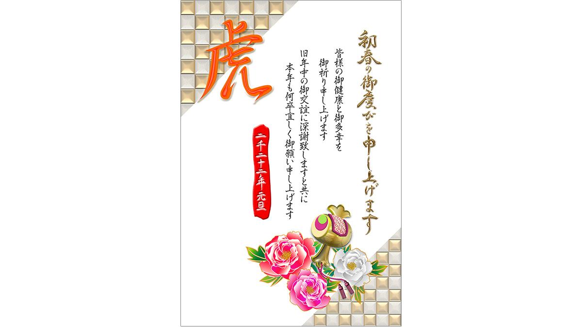 年賀状ダウンロード素材|template-20