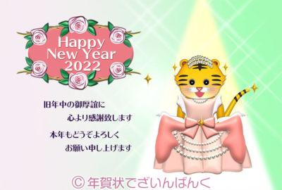 年賀状ダウンロード素材 template-170