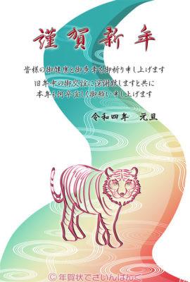 年賀状ダウンロード素材|template-18