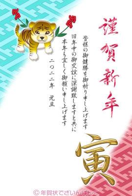 年賀状ダウンロード素材 template-5