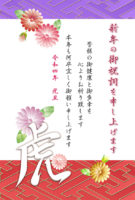 紗綾形の和模様と虎の文字、花の年賀状テンプレート