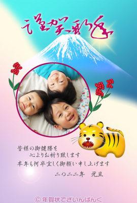富士山と南天と張子の虎のフォトフレーム