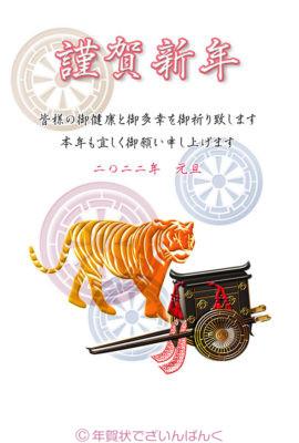 虎のシルエットと御所車の和風|寅年の年賀状