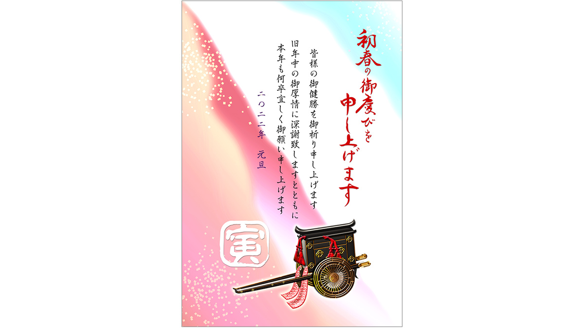 年賀状ダウンロード素材 nenngajyou-35