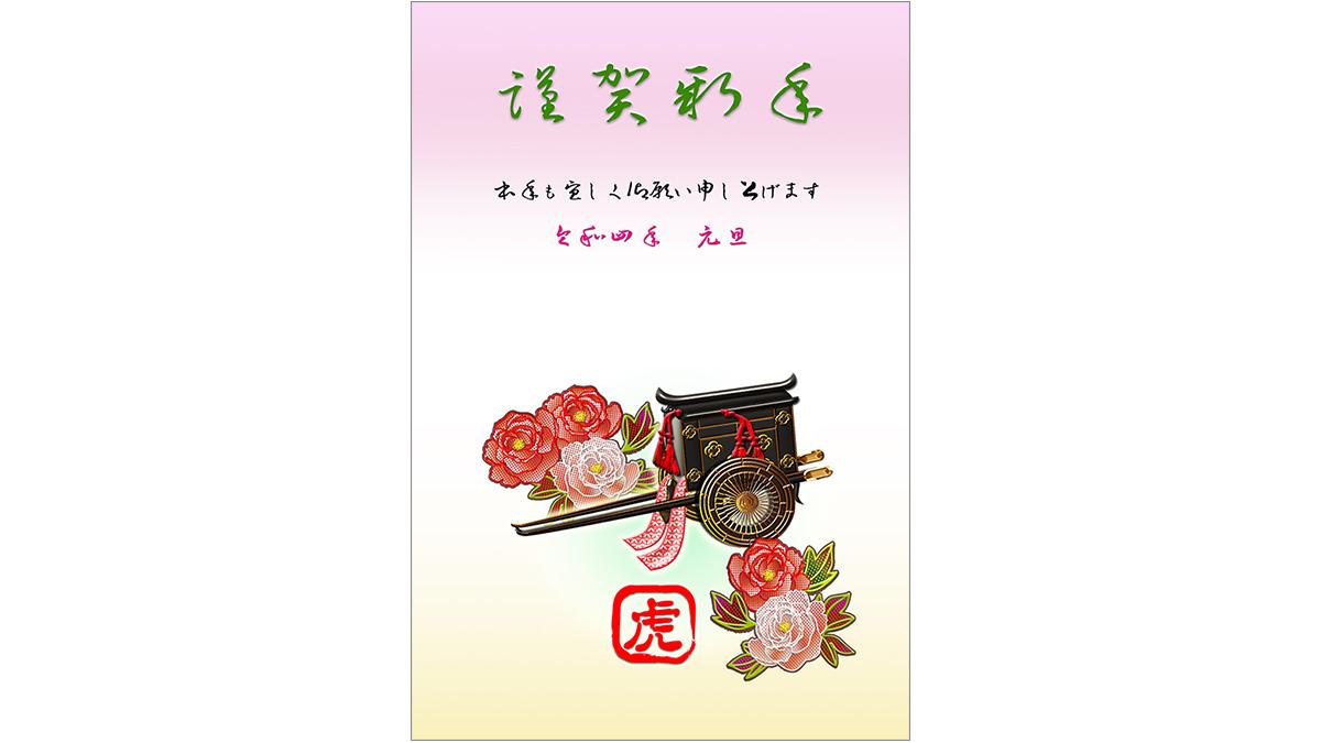 年賀状ダウンロード素材|nenngajyou-36