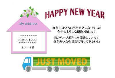 引っ越し報告の挨拶文をしっかり組み込んだ年賀状サンプル