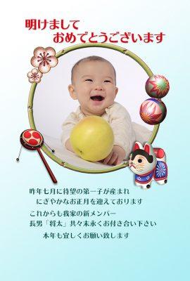 出産報告年賀状|見本3