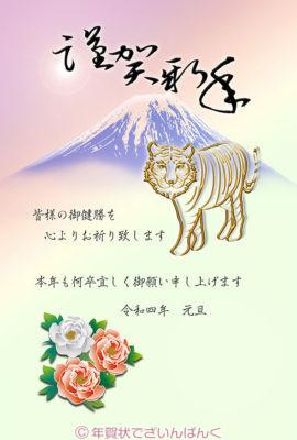 年賀状ダウンロード素材|template-29