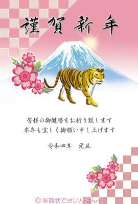 年賀状ダウンロード素材 No.31