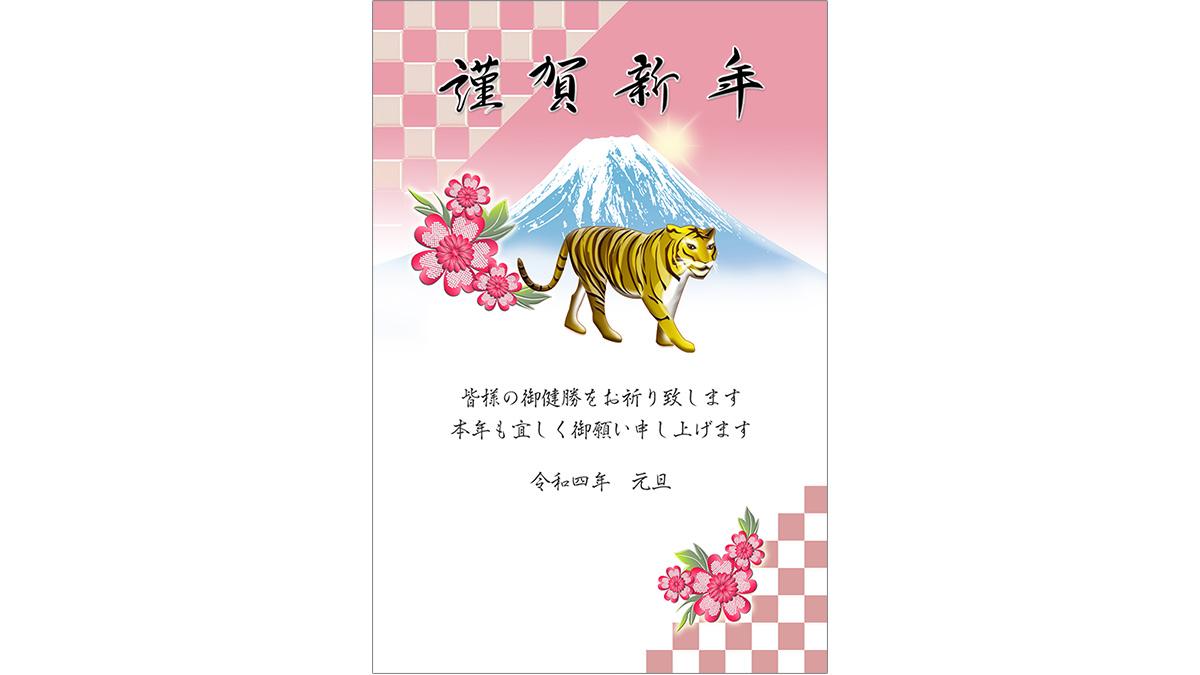 年賀状(寅年)テンプレート無料 JPG形式 No.31