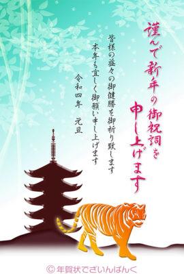 古都の風景と寅のシルエットの和風デザイン|寅年の年賀状