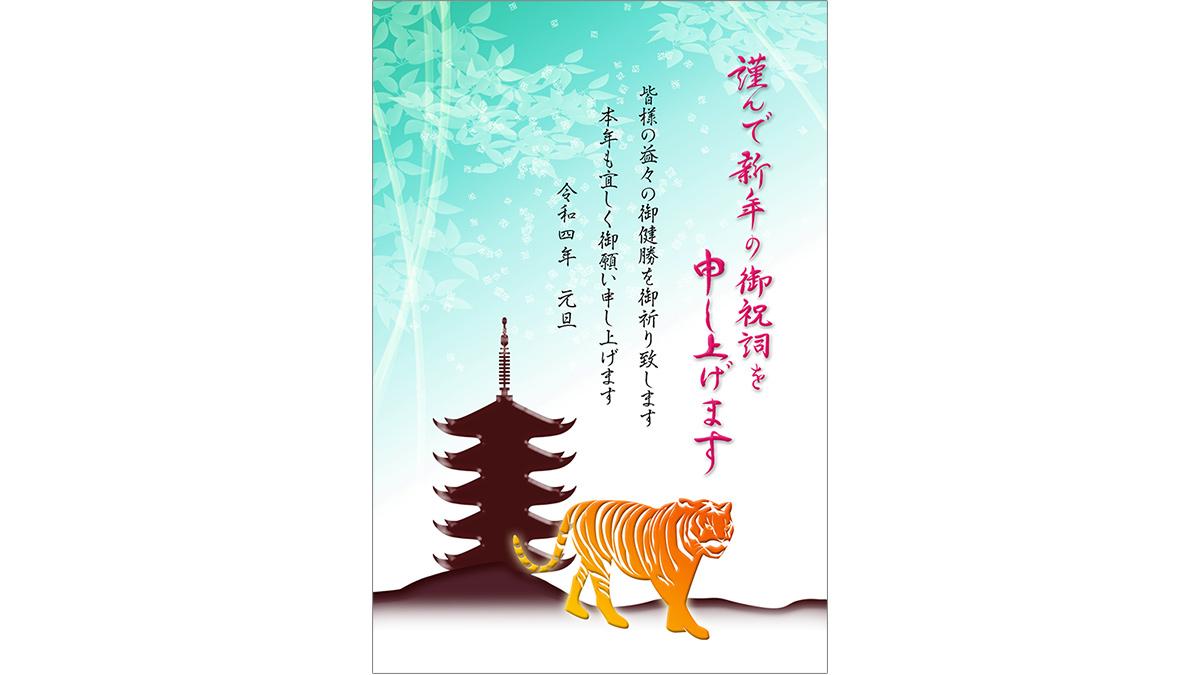 年賀状ダウンロード素材|nenngajyou-28
