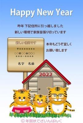 虎の家族のかわいい引っ越し報告|寅年の年賀状