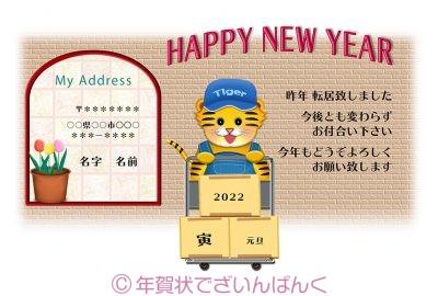 虎が荷物を運ぶ可愛い引っ越し報告|寅年の年賀状