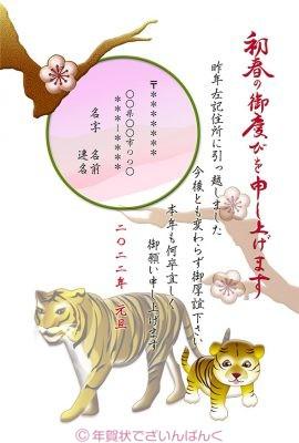 虎の親子の引っ越し報告・和風|寅年の年賀状