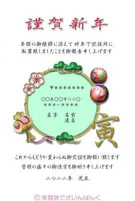 縁起物を飾った和風の引っ越し報告 寅年の年賀状