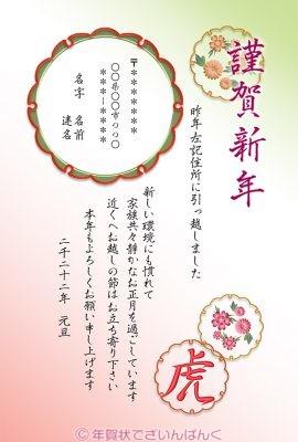 雪輪と虎文字のシックな和風の引っ越し報告|寅年の年賀状