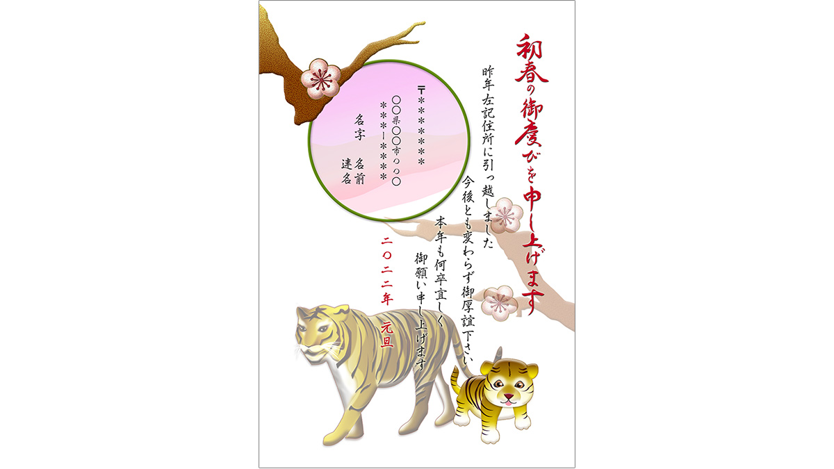 年賀状ダウンロード素材|nenngajyou-296