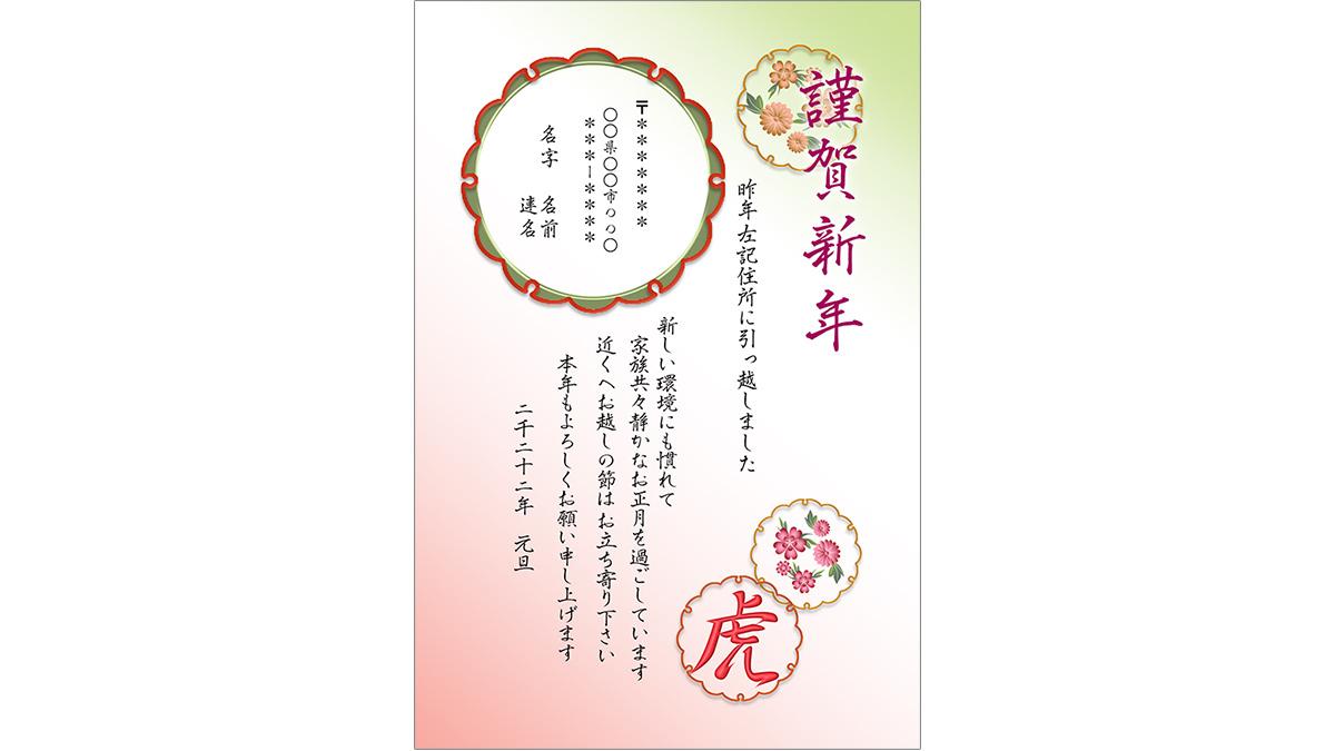 年賀状ダウンロード素材|nenngajyou-298