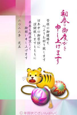 手毬と張子の虎の和風かわいいデザイン|寅年の年賀状