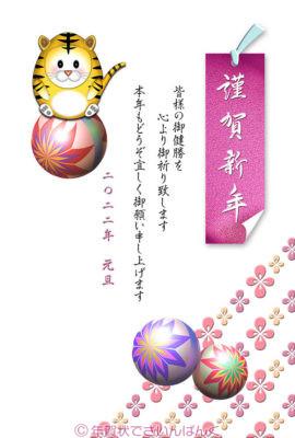 謹賀新年の栞と可愛い虎と手毬 寅年の年賀状