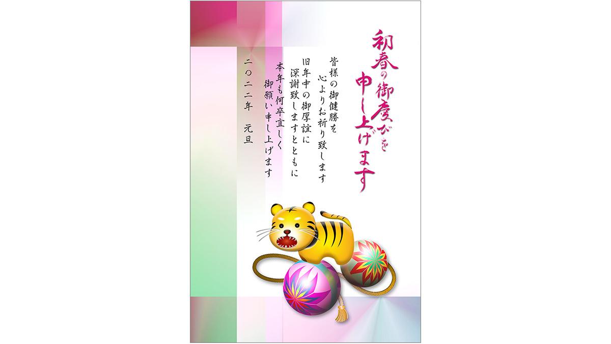 手毬と張子の虎の和風かわいいデザイン|2022年賀状テンプレート