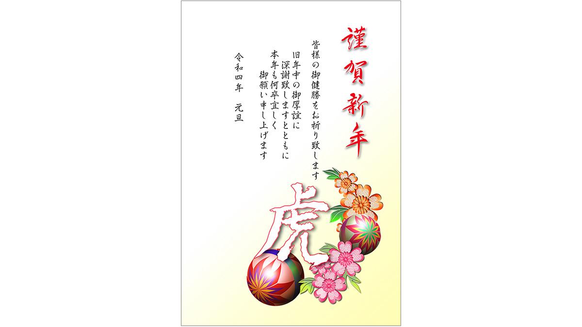 年賀状ダウンロード素材|template-40